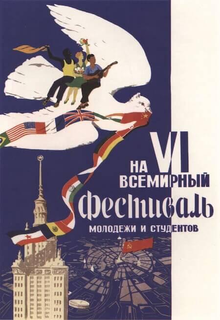 Il manifesto della VI Giornata Mondiale della Gioventù a Mosca