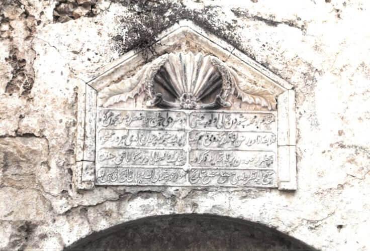 Una lapide turca a Rethimno (Creta)